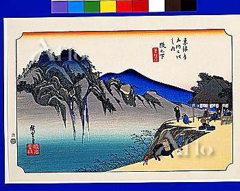 Utagawa Hiroshige, The Fifty-three Stations of the Tokaido, Saka-no-shita,